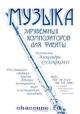 Музыка зарубежных композиторов для флейты